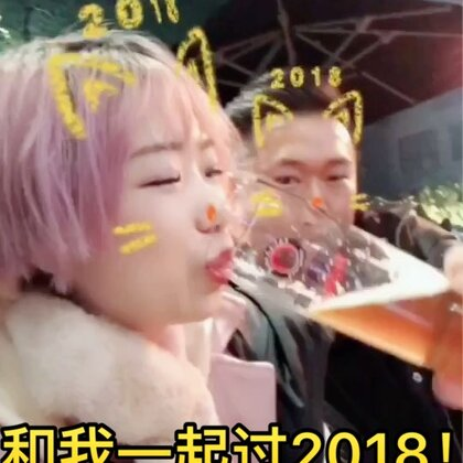 2018!!!!仙女们喝一杯~~~~@谭聪噜makeup @韩旭🔥😌 @膨胀的宋宋 #日志##日常#