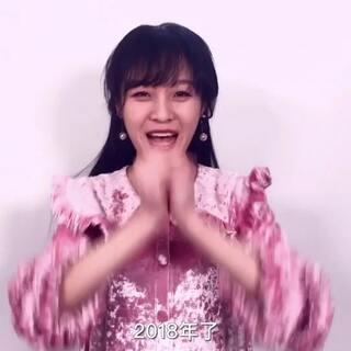 【大胃王mini】2018新年快乐,祝所有人想要的都能得到!#热门##吃秀##大胃王mini#@美拍小助手