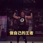 #健身日记#肩手臂 腹肌侧肌深蹲腿…20181⃣️🈷️☝️号打卡;操练起来…好盆友们💨🎉🎉🎉