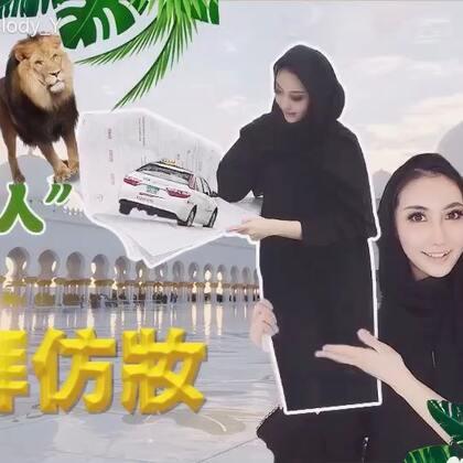 2018元旦第一弹,迪拜仿妆💰因为是伊斯兰教,所以女人衣袍遮体只露脸#美妆##迪拜##中东#