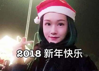 """✨""""2018 · 新年快乐""""影集分享~~""""光阴似箭、岁月如梭""""💎,就这样匆匆迎来了崭新的""""新一年""""!❤2018,新年快乐!🎉一切都是新开始,🍻祝福宝宝们在新的一年,加油!加油!再加油!😊要努力实现自己每一个美好的新愿望哦!🎉#2018第一个自拍##365天##我要上热门#"""