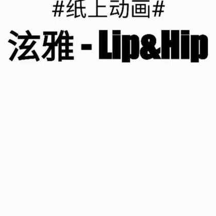 泫雅 - Lip&Hip #lip & hip##舞蹈##纸上动画# 玩美拍一年啦!爱死你们啦!亲一下😙