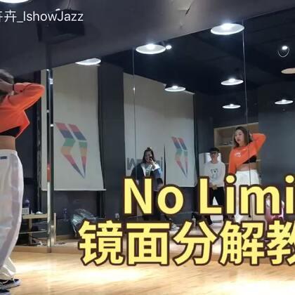#卉卉舞蹈镜面分解##no limit#分解在此~喜欢的同学拿去吧~🎁🎁🎁大家2018新年快乐🎊🎊🎊要努力跳舞哦~~报名电话同VX13770971242#舞蹈#