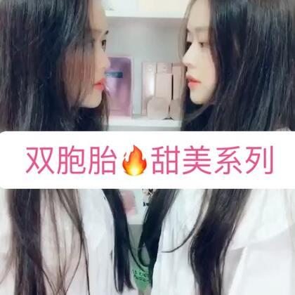 #双胞胎姐妹花##我要上热门@美拍小助手#喜欢这样的我们吗?