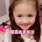 谢谢你们的喜爱#宝宝##混血萝莉##古典中国风#