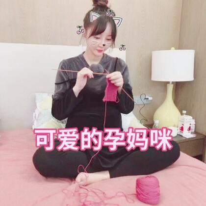 😜😜31周+4,猜我在织什么😍~~~#宝宝##我是个快乐的小孕妇#@美拍小助手
