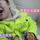 #小番茄##宝宝成长记##萌宝宝#15m+16d,笑点不仅低而且总有迷之笑点😂,活在自己的梗里😃。请问玉米须就这么好笑吗?😳@美拍小助手 @宝宝频道官方账号