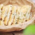 #美食##小吃#葱油饼这样做又香又酥脆且层次分明,好吃到不行!