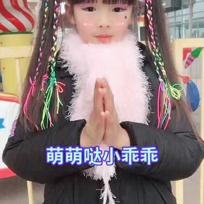 #小乖乖#晚上好小乖乖们😘😘😘#十万支创意舞##精选##宝宝#@美拍小助手