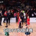 #舞蹈##少儿拉丁舞#2017CBDF年终总决赛7岁组决赛-伦巴💃