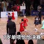 #舞蹈##少儿拉丁舞#2017CBDF年终总决赛7岁组单项恰恰决赛💃