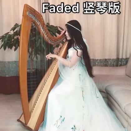 #精选##音乐##faded#觉得竖琴版的好听的留下你的小爱心吧~