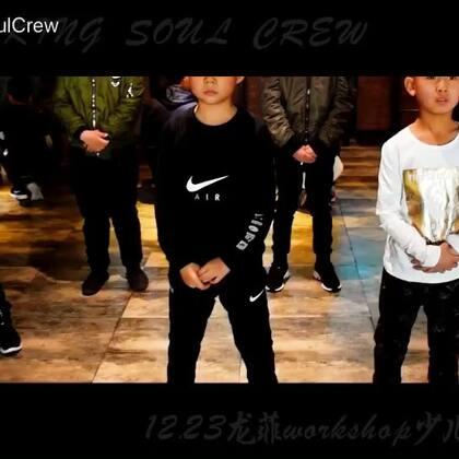 #KingSoul# 12.23舞邦龙菲workshop 少儿班hiphop编舞展示 😄😄😄 2018年 我们会邀请到更多的大师来到新疆库尔勒 为大家进行最新最专业的workshop #舞蹈##少儿街舞#
