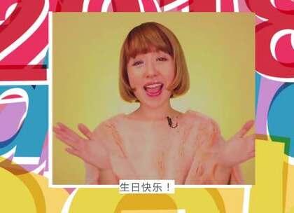 小老少女34岁啦!❤️❤️❤️完整影片去微博看 https://m.weibo.cn/1526131963/4192133373961106 祝我生日快乐!——以上