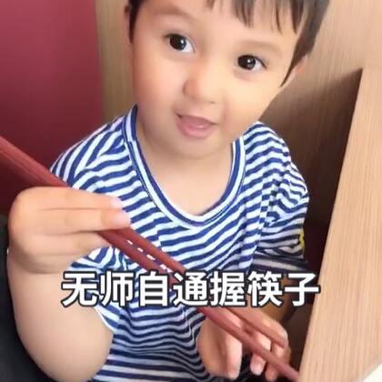 中午餐厅吃饭时,无意间发现DanDan竟能一本正经的握筷子,而且握筷姿势还不差,有模有样的。说明身上的中国基因还是很强大的。哈哈!#宝宝##宝宝握筷##我要上热门#@美拍小助手 @宝宝频道官方账号
