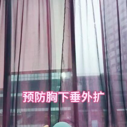 #运动##产后##美胸#蛇击式,产后妈妈预防下垂外扩非常好的练习!
