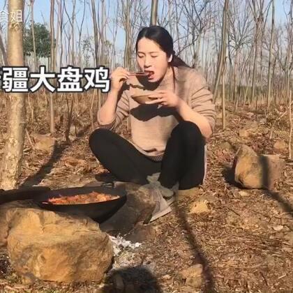 #美食##我要上热门#新疆大盘鸡 做法简单 吃起来真的回味无穷!我配的是宽粉也巨好吃!(点赞评论抓2位小可爱送黄桃罐头一箱)