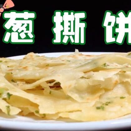 😆啦啦啦~~~#香酥葱抓饼#来啦~~#自制面食##街边小吃#💛希望你们会喜欢~~么么哒~(^з^)-♡