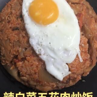 辣白菜五花肉炒饭的教程来了,...