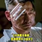 香港一代黑帮传奇,大毒枭跛豪与警察局探长雷洛竟是好兄弟?5分钟看完刘德华、甄子丹香港黑帮片《追龙》(下)想看上集可以可以戳话题#菊长带你见世面#最新视频看~#搞笑##我要上热门#