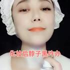 #我要上热门@美拍小助手#化妆后脖子和脸不一个颜色怎么办?喜欢双击➕关注哦!