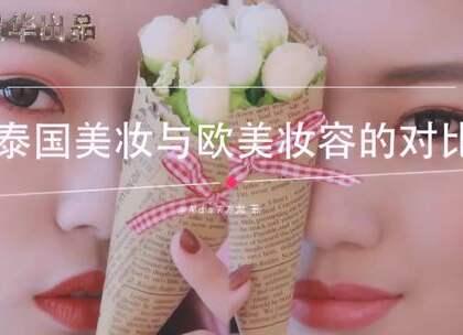 #韩式妆容#与欧美妆容对比视频已经烂大街了,泰国和欧美妆容的对比才有意思,所以今天的视频特点主要是想要分享一下泰国妆容与欧美妆容的区别。#妆容对比#原视频链接:http://www.meilapp.com/video/5dd91ea6/更多美妆视频#美啦app#