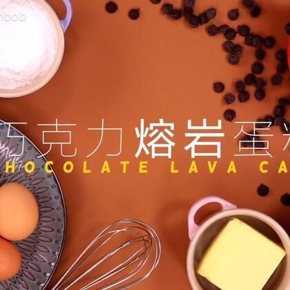 """#美食#熔岩蛋糕一定得趁热吃,才对的起柔滑醇香的""""熔岩""""!在坚强的外表下,它有颗炽热柔软的心,寒冷的冬天给你一份#甜蜜的暴击##网红美食大盘点#"""