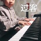 《过客》。喜欢的点赞并转发哦!💗💗💗#U乐国际娱乐##精选##钢琴#