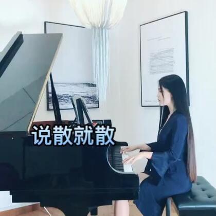 #音乐##说散就散##精选#🎈♥️