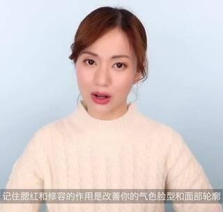 #MK基础化妆教程# 大脸必看!腮红修容产品大全 02 #美妆时尚#