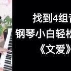 4组音学会弹唱《文爱》,😘毫无任何基础的钢琴小白,找到4个音,立刻会唱整首歌哟!😉每周都会更新一首钢琴演奏教学、钢琴弹唱教学、乐理教学。☺谱子在公众号:AiFuPiano🎀哈尔滨同城小伙伴到店免费租钢琴哟!#音乐##钢琴弹唱教学##文爱#