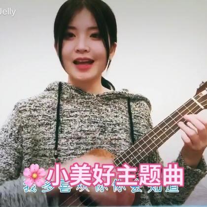 🌸小美好的主题曲《我多喜欢你你会知道》,实在是少女心❤️有没有想学尤克里里教程的宝宝呢😜#音乐##尤克里里弹唱#