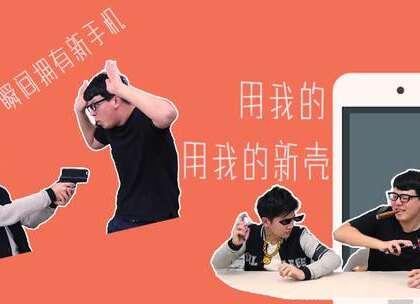 【手机壳评测】只有这些手机壳才配得上有趣的你~【转·评·赞】抽一个小可爱送手机壳,先到先得哦~#我要上热门##手机壳##有趣#