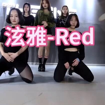 #Ssica #的周五放送🎀泫雅小姐姐的舞一个都不能放过哦~#泫雅- red#课堂实拍,小灯光可以说是极其炫酷了💝@🌸金小金金🌸 @松云居 @Q小宝儿~ @小猪yq #THEONE舞蹈.大连#