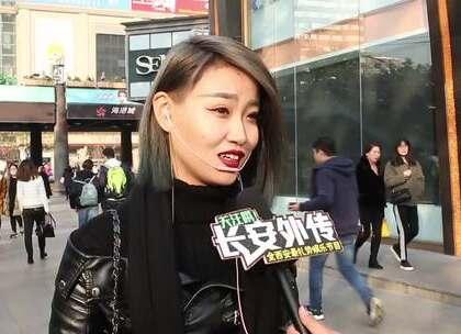 干什么事情的时候最爽?啪啪啪的妹子火了!#街头采访#