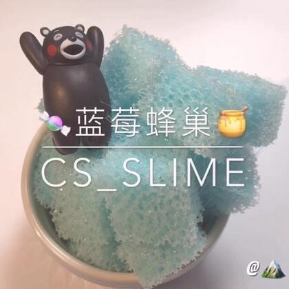 巨爽的蜂巢泥🤣真的太解压了 忍不住的捏🤣#辰叔slime#老规矩zzp抓两位宝 送无敌解压蜂巢泥 蓝莓味呦#史莱姆slime##手工#