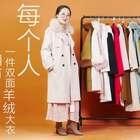 嬛嬛羊绒大衣专场直播预告~这次嬛嬛找到了一个羊绒大衣的厂家,周六下15 :30会在厂家展厅为你推荐哦~不要错过!【赞转评】抽3位送小礼物哦~#穿秀#