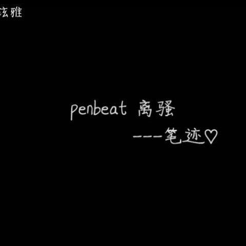 penbeat believer谱子