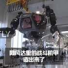 阿凡达里的战斗机甲(地球士兵穿着的机器装备),造出来了,很酷的感觉!#科技##超级工厂#