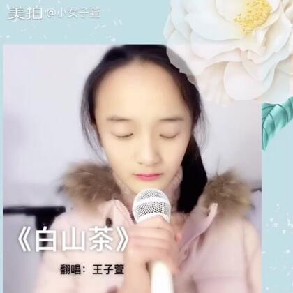 #音乐##唱响2018#今天把一首大家喜欢的#白山茶#送给你们,2018第一首歌😘感谢有你,一起加油哦!希望大家多多支持😘😘@美拍小助手