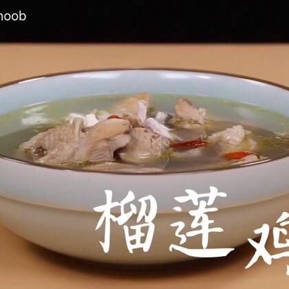 #榴莲#遇上#鸡汤#简直妙不可言!美味榴莲在汤里留下清甜口感,与鸡汤的浓香交织,滋补美味堪称今冬最佳~#美食#