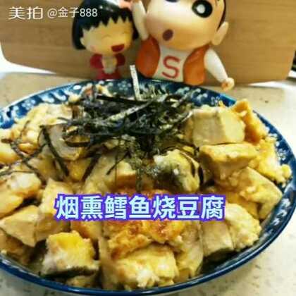 【烟熏鳕鱼烧豆腐】从老家回来,家里已经没有啥余粮啦,凑活着仅剩的食材做了一顿,大家很满意😊#美食#