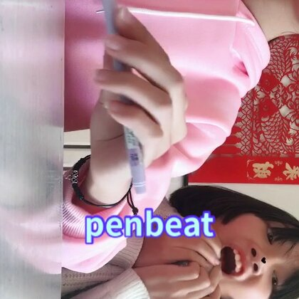 别人penbeat VS 我penbeat