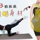 #运动减肥#梨形身材的特点就是,肩窄,腰细,臀宽,大腿丰满😱。有人说这种身材的人很长寿,但是我们想要美丽与健康兼得,要怎么办呢?唐唐今天就教大家三招,瘦腿提臀两不误👍👍👍。#梨形身材##我要上热门#@美拍小助手@玩转美拍@运动频道官方帐号