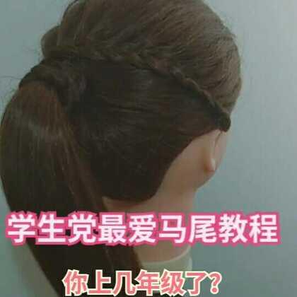 #美妆##发型#头顶稍微撕蓬松一点会更精神,百搭!快收藏。#学生党马尾#