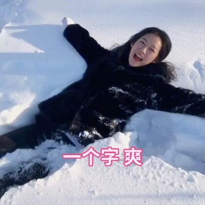 #U乐国际娱乐##今天穿这样##下雪了# 在雪里尽情的奔跑很爽 哈哈 传递快乐 记得点赞❤点赞是动力❤