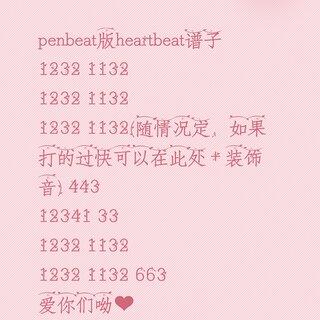 penbeat七月上谱子