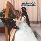 #音乐##天空之城#♥️留下你的爱心~