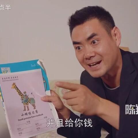 【陈翔六点半美拍】机智老爸用计调教熊孩子#陈翔六...