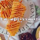 2018年第一期视频当然要做miu最爱的土豆啦🥔这次我们做薯塔!嘎嘣儿脆✨剩下的边角余料给薯片做了宝宝辅食土豆饼,小家伙高兴得飞起来💛终于又吃上了哈哈哈#美食# (从评论里捉3位小可爱送平底锅,下周@薯片和miu 里公布哟)#日志##网红美食大盘点#对啦👏18年的小目标宝宝们定好了吗❓